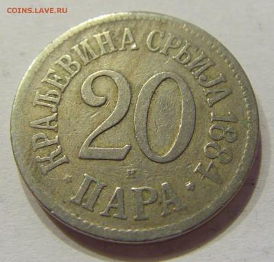 20 пара 1884 Сербия №2 12.05.2018 22:00 МСК - CIMG3454.JPG