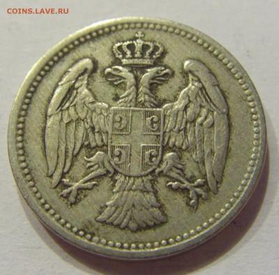 20 пара 1912 Сербия №1 12.05.2018 22:00 МСК - CIMG3460.JPG