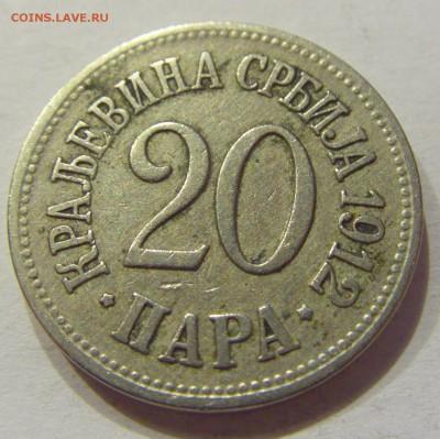 20 пара 1912 Сербия №1 12.05.2018 22:00 МСК - CIMG3458.JPG