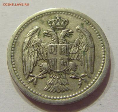 10 пара 1912 Сербия №2 12.05.2018 22:00 МСК - CIMG3472.JPG