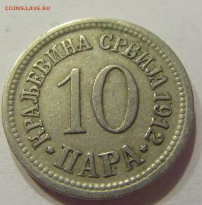 10 пара 1912 Сербия №2 12.05.2018 22:00 МСК - CIMG3470.JPG