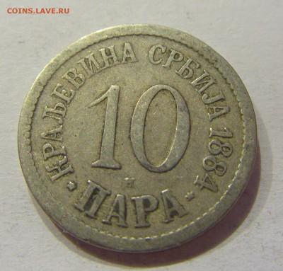 10 пара 1884 Сербия №2 12.05.2018 22:00 МСК - CIMG3478.JPG