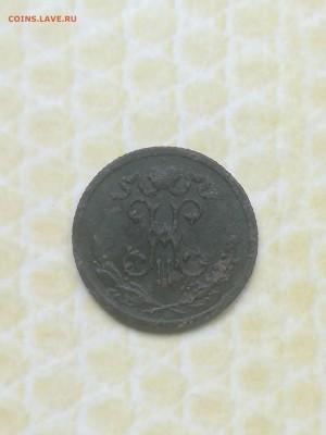 2 копеек 1899 года - 043