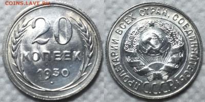 20 копеек 1930 UNC. До 11.05 в 22:00 - 30