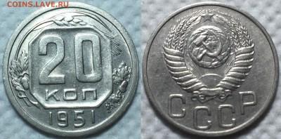 20 копеек 1951. До 11.05 в 22:00 - 51