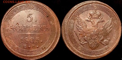 5 коп 1905 ЕМ Кладовой кольцевик,до 12 мая 22.00 мск - lJabNmYK5Bg