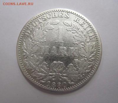 1 марка 1880 Германия  до 10.05.18 - IMG_8190.JPG