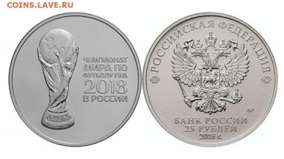 "25 рублей, ЧМ-2018, ""Кубок"" (№2) - ФИКС по 35! - Футбол 2"