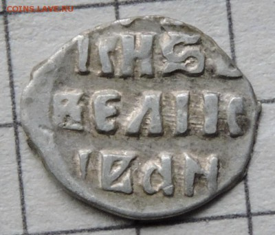 Деньга Ивана Грозного - DSCN3662.JPG