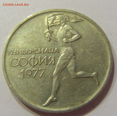 50 стотинок 1977 универсиада Болгария №1 12.05.2018 22:00 МС - CIMG3572.JPG