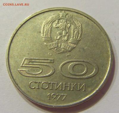 50 стотинок 1977 универсиада Болгария №1 12.05.2018 22:00 МС - CIMG3570.JPG