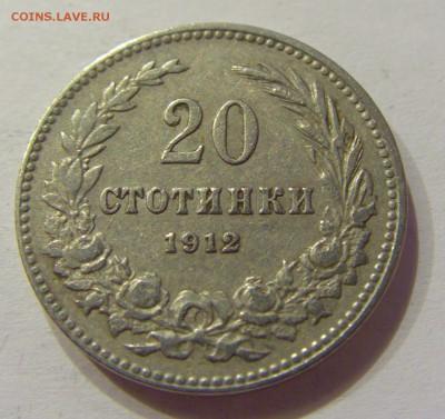 20 стотинок 1912 Болгария №1 12.05.2018 22:00 МСК - CIMG3594.JPG