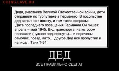 юмор - 01