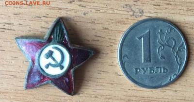 Звезда с кокарды главного старшины РКВМФ СССР - звез