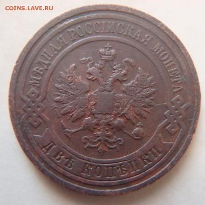 2 копейки 1910 года С.П.Б. до 16.05.18 в 22:00 МСК - P5090005.JPG