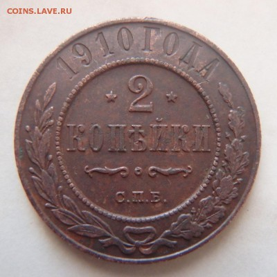 2 копейки 1910 года С.П.Б. до 16.05.18 в 22:00 МСК - P5090004.JPG