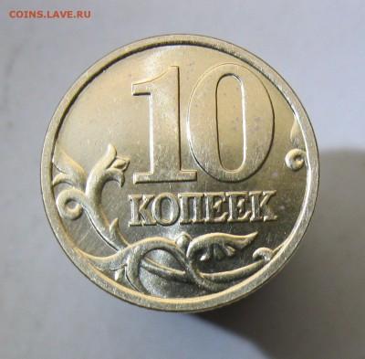10 коп 1999 спмд в штемпельном БЛЕСКЕ до 17.05.18 - IMG_9869.JPG