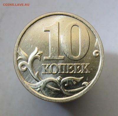 10 коп 1999 спмд в штемпельном БЛЕСКЕ до 17.05.18 - IMG_9867.JPG