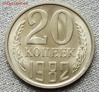 20 копеек 1982г UNC-17.04.18г - Изображение 022