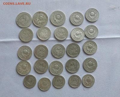 Советский билон 25 монет. - IMG_20180513_155323