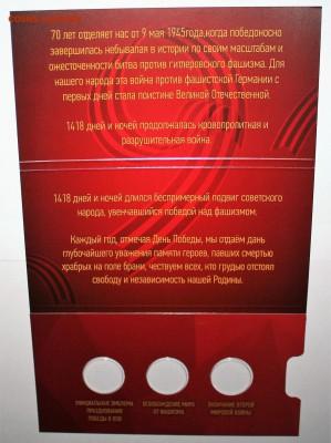 Буклеты на 3 монеты 70 лет Победы в ВОВ, до ухода в архив - IMG_1668.JPG