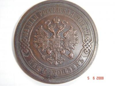 оцените 5 копеек 1911 г. - DSC05938