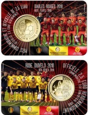 ФУТБОЛ на монетах МИРА - Бельгия, 2,5 евро, 2018г., Футбол