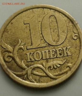 10 копеек 2003 сп шт 2.2 - 20180513_153130-1
