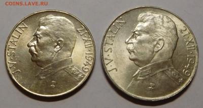 50+100 крон 70 лет со дня рождения Сталина aUNC до 21.05.18 - Сталин (1).JPG
