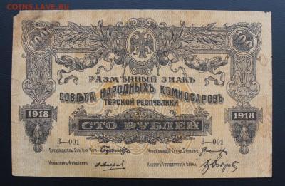 100 рублей 1918 год.Терской республики - IMG_5495.JPG