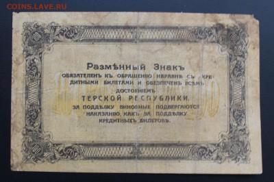 100 рублей 1918 год.Терской республики - IMG_5493.JPG