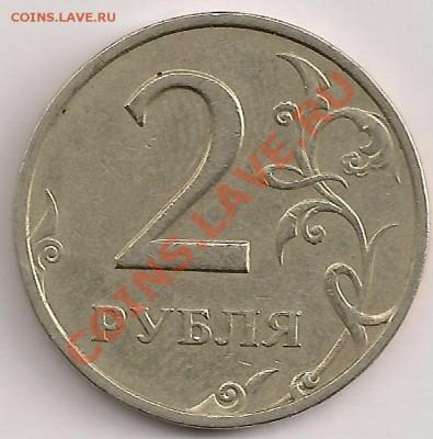 Бракованные монеты - сканирование0201