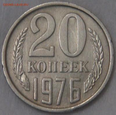 20 копеек 1976 до 21.05.18 (пн. 22-30) - DSC05243.JPG
