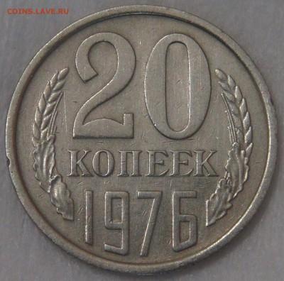 20 копеек 1976 до 21.05.18 (пн. 22-30) - DSC05240.JPG