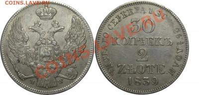 30 копеек 2 zlote 1839 - 30k 1839