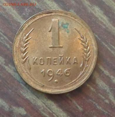 1 копейка 1946 до 22.05, 22.00 - 1 коп 1946_1.JPG