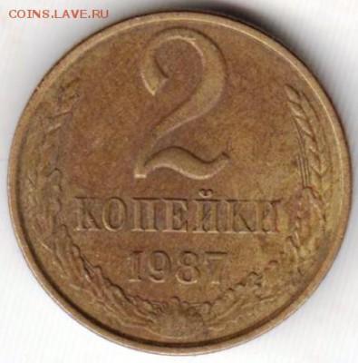 2 копейки 1987 г. до 22.05.18 г. в 23.00 - 011