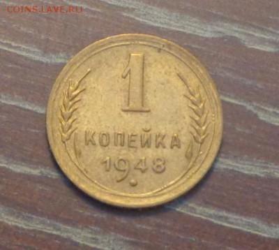 1 копейка 1948 до 22.05, 22.00 - 1 коп 1948_1