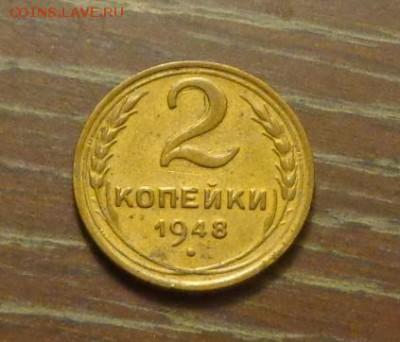 2 копейки 1948 до 22.05, 22.00 - 2 коп 1948_1