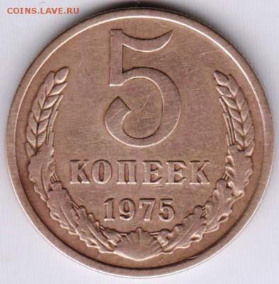 5 копеек 1975 г.  до 22.05.18 г. в 23.00 - 017