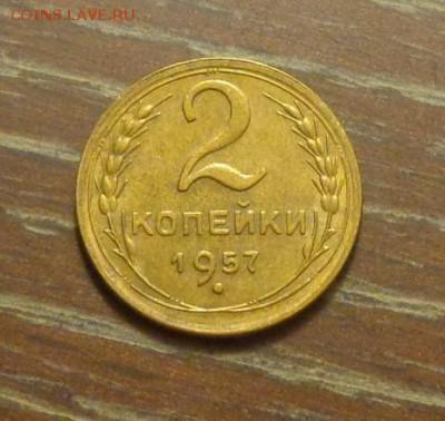 2 копейки 1957 до 22.05, 22.00 - 2 коп 1957_1
