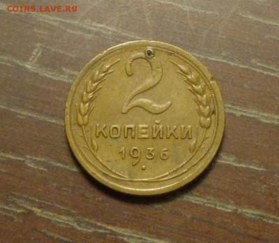 2 копейки 1936 до 22.05, 22.00 - 2 к 1936_1