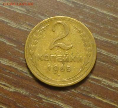 2 копейки 1955 до 22.05, 22.00 - 2 к 1955_1
