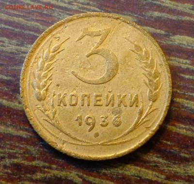 3 копейки 1936 до 22.05, 22.00 - 3 к 1936