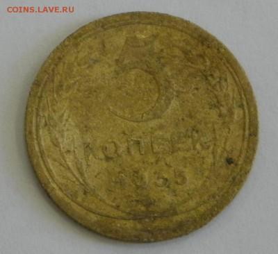 5 копеек 1935 новый герб - P1010024.JPG