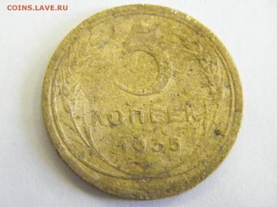 5 копеек 1935 новый герб - P1010028.JPG