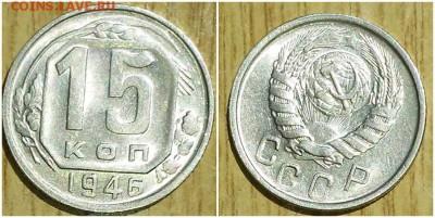 15 копеек 1946 UNC штемпель до 21.05.2018 в 22-00мск - ачи
