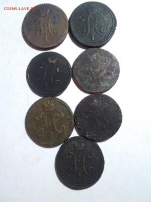 1 копейка серебром 1840 - 46 см 7 монет до 19.05 - 15264841440131309746653
