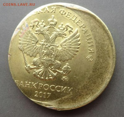 10 рублей 2017, смещение до 22.00 мск, 20.05.2018 - DSC02560-1