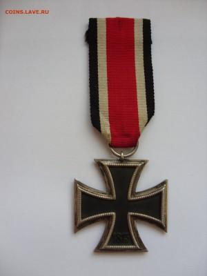 Железный крест 2 класса - SDC13197.JPG